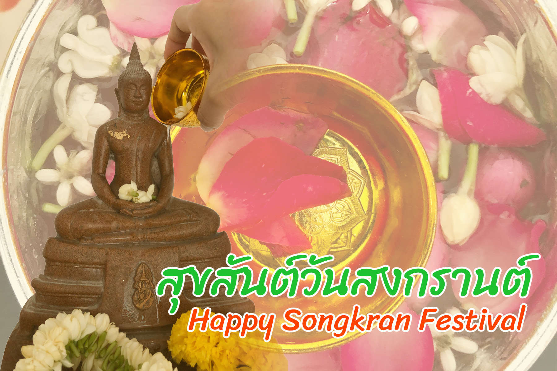 Happy Songkran!