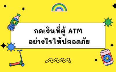 กดเงินที่ตู้ ATM อย่างไรให้ปลอดภัย 💸