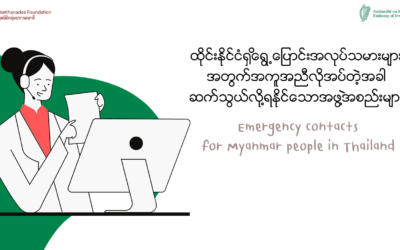 Emergency contacts for Myanmar people in Thailand✨📞
